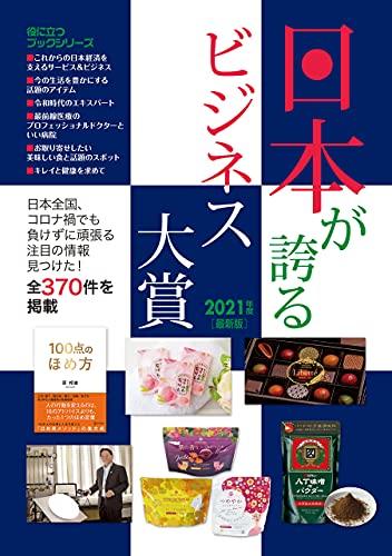 日本が誇るビジネス大賞雑誌掲載情報
